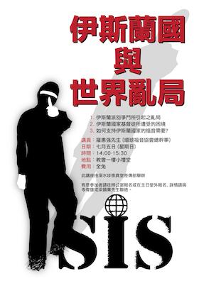 TTMSSPC-poster-design-20150705